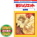 送料無料【セット】W(ダブル)ジュリエット コミック 全14巻完結セット (花とゆめCOMICS) 絵夢羅