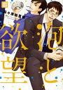 USED【送料無料】泡と欲望 (花音コミックス) 麻...