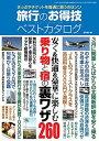 楽天ブックサプライUSED【送料無料】旅行のお得技ベストカタログ (三才ムックvol.788) 造事務所