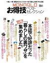 楽天ブックサプライUSED【送料無料】MONOQLOお得技ベストセレクション (晋遊舎ムック)
