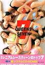 送料無料【中古】QUEENS SEVEN—ミレニアムレースクイーントップ7写真集 (F stage)