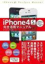 USED【送料無料】iPhone4S完全活用マニュアル iOS5&iPhone4/iPod touch対応 オブスキュアインク