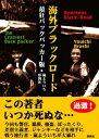 USED【送料無料】海外ブラックロード 最狂バックパッカー版 [Paperback Bunko] 嵐 よういち