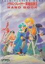 USED【送料無料】ドラゴンスレイヤー英雄伝説2ハンドブック (ゲームハンドブックシリーズ) やまざき 拓