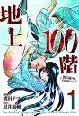 USED【送料無料】地上100階 1 (LINEコミックス) [Comic] 桃田テツ and 黒井嵐輔