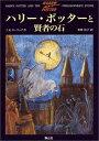 送料無料ハリー・ポッターと賢者の石 (1)  J.K.ローリング; J.K.Rowling and 松岡 佑子
