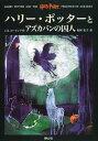 USED【送料無料】ハリー・ポッターとアズカバンの囚人 (3) [Hardcover] J.K.ローリング; J.K.Rowling and 松岡 佑子