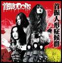 USEDб┌┴ў╬┴╠╡╬┴б█╝є┐╢┐═╖┴╛╔╕ї╖▓ [Audio CD] ╝є┐╢дъDolls