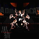 USED【送料無料】黒猫 ~Adult Black Cat~ (CD DVD) (初回生産限定盤) Audio CD Acid Black Cherry