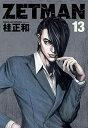USED【送料無料】ZETMAN 13 (ヤングジャンプコミックス) [Comic] 桂 正和