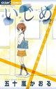 USED【送料無料】いじめ ー凍りついた教室ー (ちゃおフラワーコミックス) [Comic] 五十嵐 かおる
