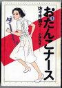 USED【送料無料】おたんこナース (2) (Spirits healthcare comics) 佐々木 倫子