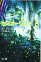 USED【送料無料】セミオーシス (ハヤカワ文庫SF) [Paperback Bunko] スー バーク; Yuta shimpo and 水越 真麻