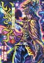 送料無料【中古】いくさの子~織田三郎信長伝 3 (ゼノンコミックス) [Comic] 原 哲夫 and 北原 星望