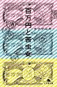 送料無料【中古】百万円と苦虫女 (幻冬舎文庫)