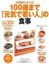 USED【送料無料】白澤 卓二さんの100歳まで「元気で若い人」の食事 (PHPビジュアル実用BOOKS) 白澤 卓二