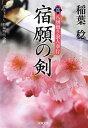 送料無料【中古】宿願の剣-真・八州廻り浪人奉行(5) (双葉文庫)