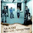 USED【送料無料】明日の記憶/Crazy Moon~キミ・ハ・ムテキ~【通常盤】 [Audio CD] 嵐