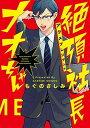 USED【送料無料】絶頂社長ナオちゃん (カルトコミックス equalコレクション) [Comic] もぐの さしみ