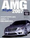 楽天ブックサプライUSED【送料無料】AMG Style 2007 完全保存版 (NEKO MOOK 981) [Mook]