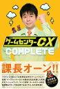 送料無料【中古】ゲームセンターCX COMPLETE