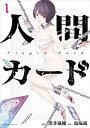 USED【送料無料】人間カード(1) (アース・スターコミックス) [Comic] 黒井嵐輔 and 塩塚誠