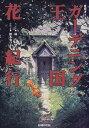 USED【送料無料】ガーデニング王国 花紀行 (究極ガイド) 望, 林 and せつ子, 鈴木