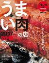 楽天ブックサプライUSED【送料無料】うまい肉 2017-2018 首都圏版 (ぴあMOOK) [Mook]