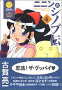 USED【送料無料】ニニンがシノブ伝 (4) (Dengeki comics EX) [Comic] 古賀 亮一