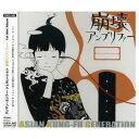 ショッピングKUNG-FU 送料無料【中古】崩壊アンプリファー [Audio CD] ASIAN KUNG-FU GENERATION