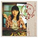 送料無料【中古】NHK連続テレビ小説「てっぱん」オリジナル・サウンドトラック [Audio CD] 葉加瀬太郎/啼鵬