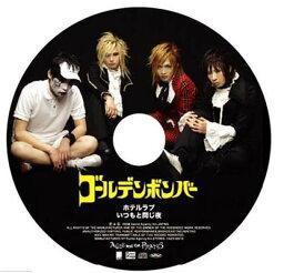 USED【送料無料】ホテルラブ/いつもと同じ夜 [Audio CD] ゴールデンボンバー and 鬼龍院翔