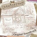USED【送料無料】ご注文はうさぎですか?? ORIGINAL SOUNDTRACK [Audio CD] (アニメCD)