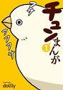 送料無料【中古】チュンまんが (1) (電撃コミックスNEXT)