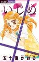USED【送料無料】いじめ-タカラサガシ- (ちゃおフラワーコミックス) [Comic] 五十嵐 かおる