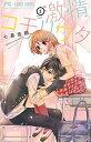 USED【送料無料】激情コモリウタ 1 (フラワーコミックス) [Comic] 七島 佳那