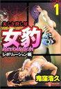 USED【送料無料】女豹レボリューション編 1 (マンサンコミックス) [Comic] 鬼窪 浩久