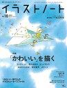 USED【送料無料】イラストノート no.18—描く人のためのメイキングマガジン 「かわいい」を描く (Seibundo mook)