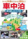 USED【送料無料】車中泊旅を楽しむコツ65 (コツがわかる本!) [Tankobon Hardcover] クルマ旅研究会