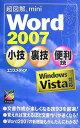 USED【送料無料】超図解mini Word 2007小技裏技便利技 (超図解miniシリーズ) エクスメディア