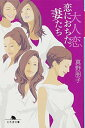 送料無料【中古】大人恋 恋におちた妻たち (幻冬舎文庫) [Paperback Bunko] 真野 朋子