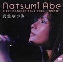 CD, DVD, 樂器 - USED【送料無料】安倍なつみファーストコンサートツアー 2004~あなた色~ [DVD] [DVD]