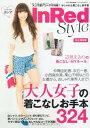 楽天ブックサプライ送料無料【中古】InRed Style (e-MOOK)
