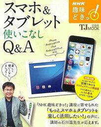 送料無料【中古】NHK趣味どきっ! スマホ&タブレット 使いこなしQ&A (TJMOOK) 石川 温
