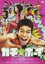 送料無料【中古】ガチ☆ボーイ【スタンダード・エディション】 [DVD] [DVD]