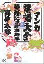 送料無料【中古】マンガ落語大全 笑う門には福きたる (講談社+α文庫) 高 信太郎