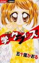 送料無料【中古】学園クライシス! (フラワーコミックス) [Comic] 五十嵐 かおる