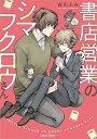 送料無料【中古】書店営業のシマフクロウさん (CHARA コミックス)