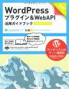 送料無料【中古】WordPressプラグイン & WebAPI 活用ガイドブック [Version 3.x対応] [JP Oversized] 星野 邦敏 and 西川 伸一