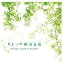 USED【送料無料】ストレス解消音楽~アイソトニック・サウンド・ベスト・セレクション [Audio CD] V.A.